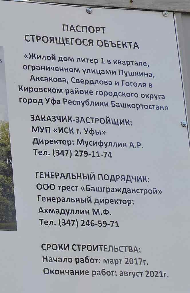 ЖК Нестеровский