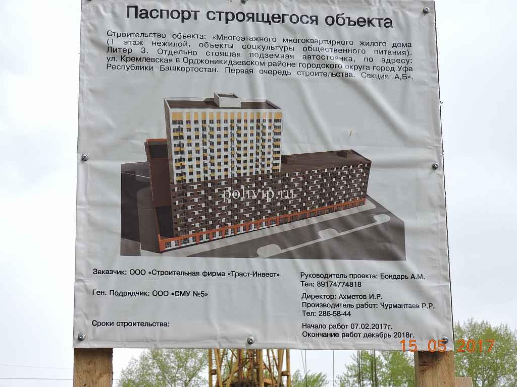 ЖК На кремлевской