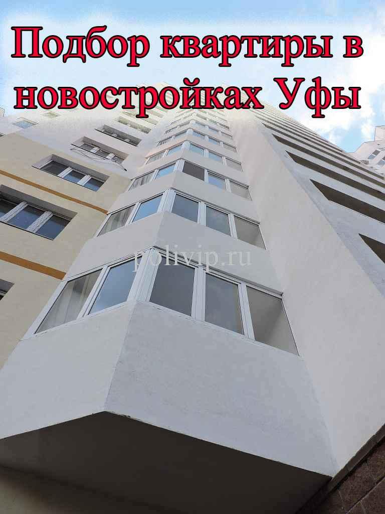 Подбор квартиры в новостройках Уфы
