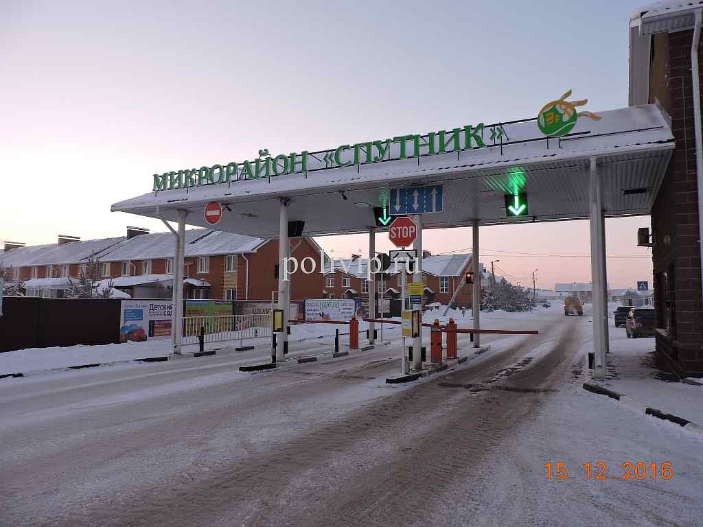 Микрорайон Спутник