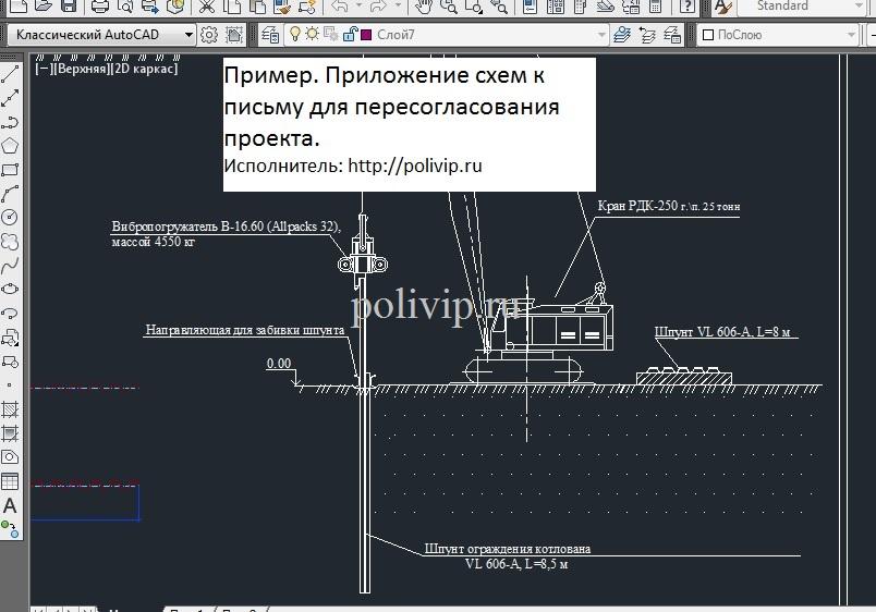 Пример схемы, который автором статьи отправлялся для пересогласования  проекта