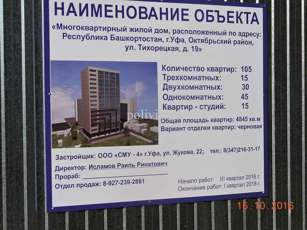Жилой комплекс Семья - Уфа